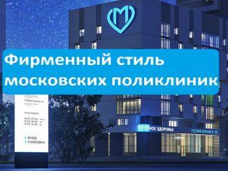 Фирменный стиль московских поликлиник