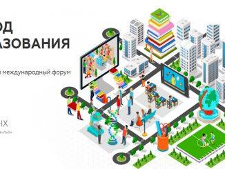 Форум «Город образования»