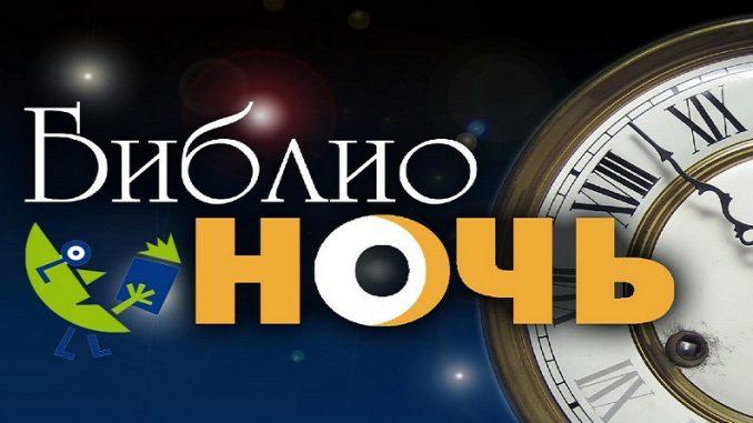 """Акция """"Библионочь - 2018"""""""