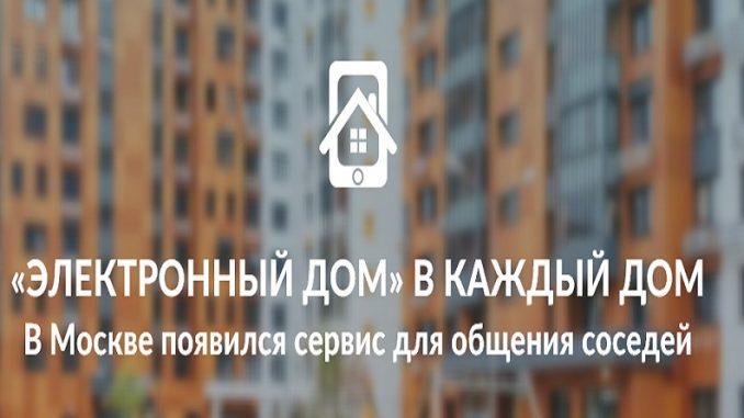 """Электронный дом"""