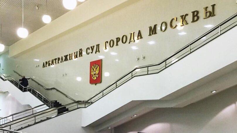 Арбитражный московский суд