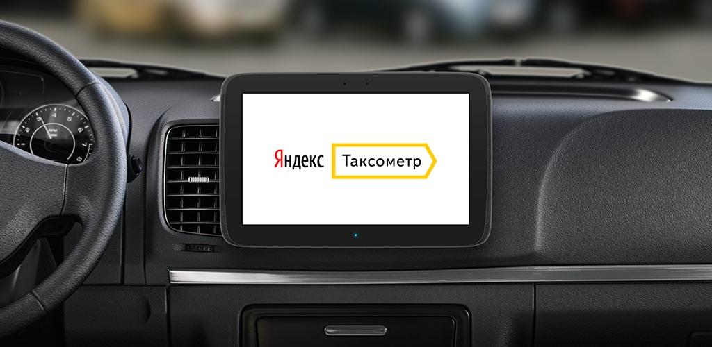Яндекс Такси таксометр