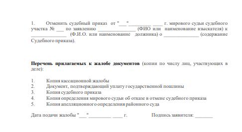 Кассационная жалоба на судебный приказ ч.2