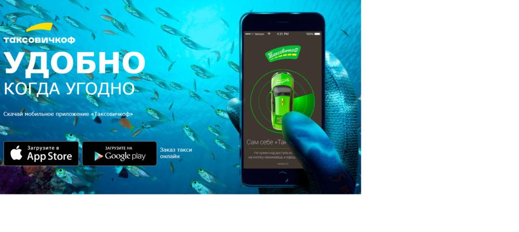 Мобильное приложение Таксовичкоф