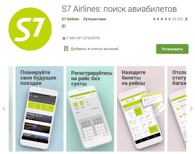 Мобильное приложение авиакомпании
