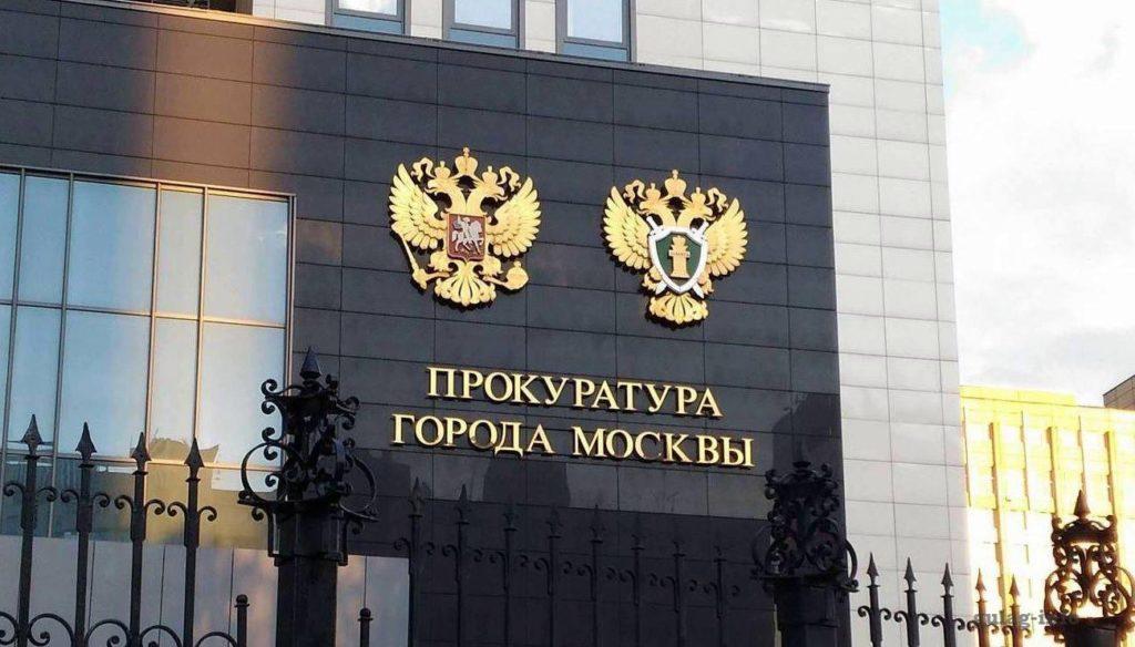 Московская Прокуратура