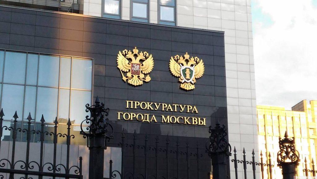 Прокуратура г.Москва