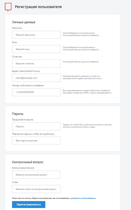 Регистрация на портале Активный гражданин