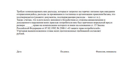 Жалоба ч.2